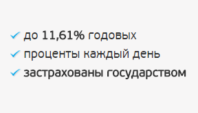 Выгодный вклад + 10 от УБРИР