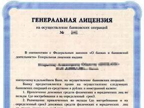 Лицензия центрального банка
