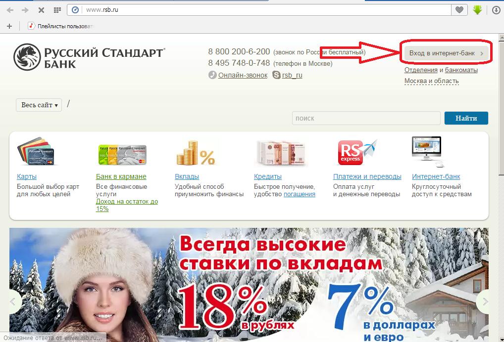 вход в интернет банк РСБ