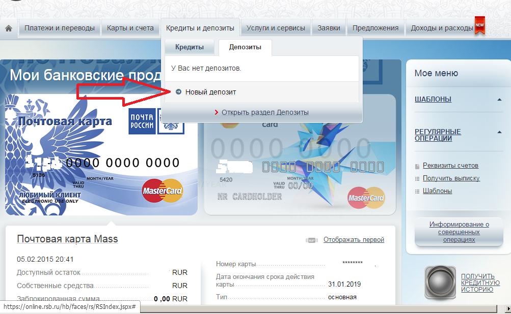 депозит в интерне банке русского стандарта