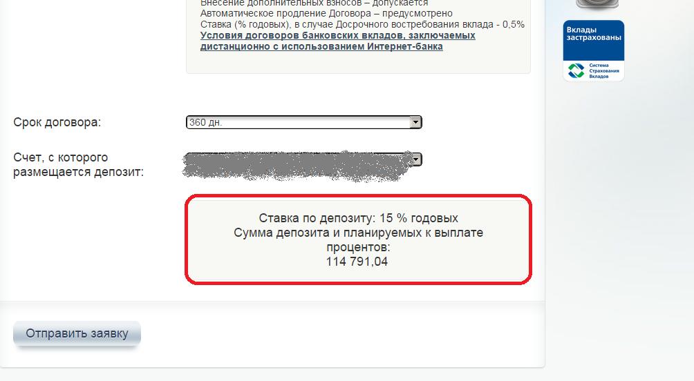 как открыть вклад в русском стандарте