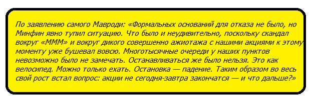 Цитата Мавроди о МММ