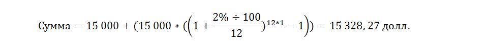 формула 2