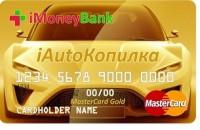 Доходная дебетовая карта Айманибанка(Автокопилка)(не актуально — банк банкрот)
