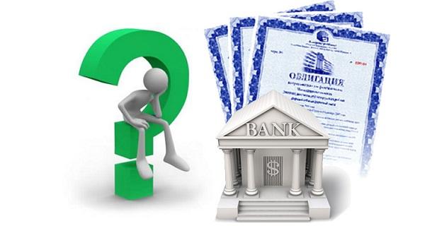 хранить ценные бумаги в банке