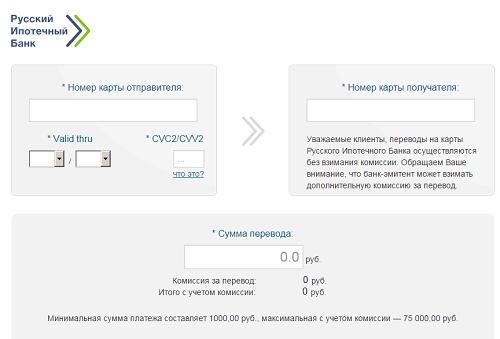пополнение доходной карточки русского ипотечного банка
