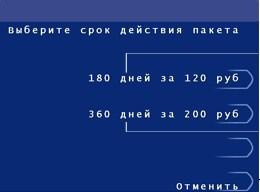 стоимость СМС ВТБ 24