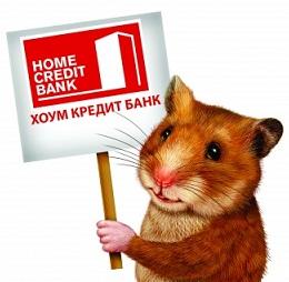 Вклады банка Хоум Кредит