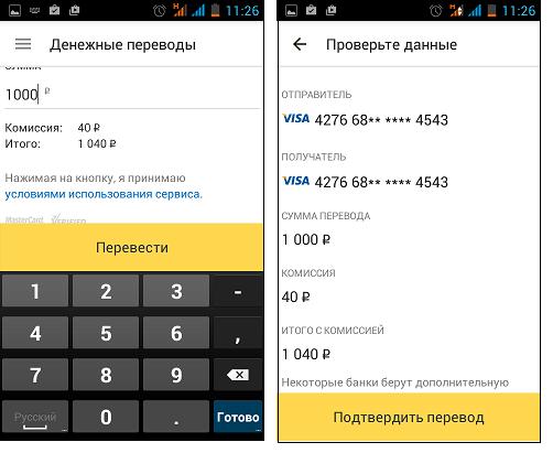 яндекс переводчик скачать бесплатно на телефон приложение - фото 10