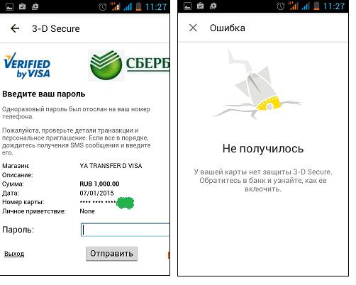 денежные переводы через приложение яндекса