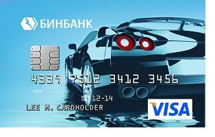 карта для автомобилиста от бинбанка
