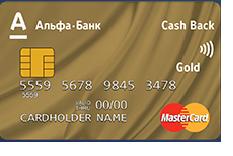 карта кэшбек альфа-банк