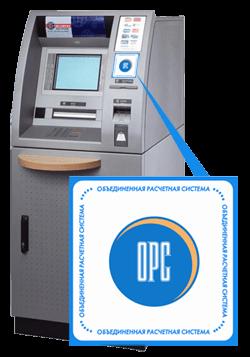 Объединенная сеть банкоматов ОАО «УБРиР» и банков