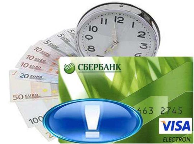зарплатная карта сбербанка