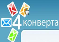 четыре конверта
