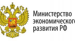 Министр Экономики РФ.