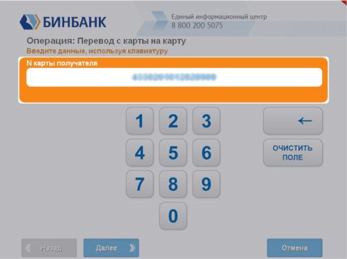 перевод в банкомате 2