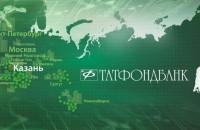Дебетовые карты Татфондбанка. Сравнение и выбор лучшей