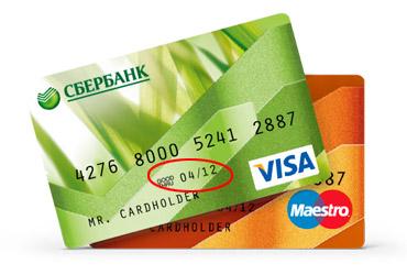 Сбербанк карта подлежит выдаче что значит german242 borda