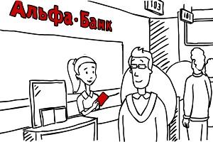 зарплатная карта альфа-банка