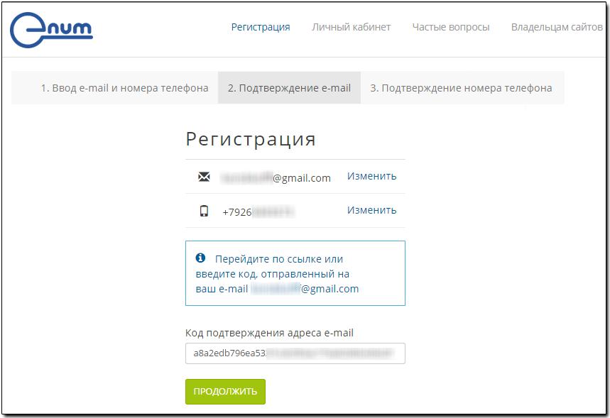 Регистрация - код с почты