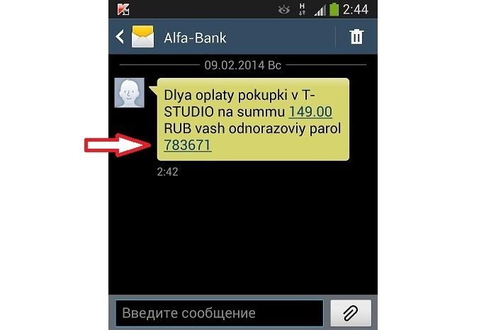 Код Альфа-Банк