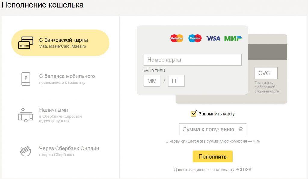 Пополнение Яндекс.Деньги