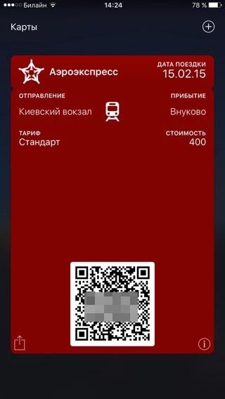 Билет AeroExpress