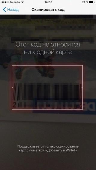 Ошибка сканирования