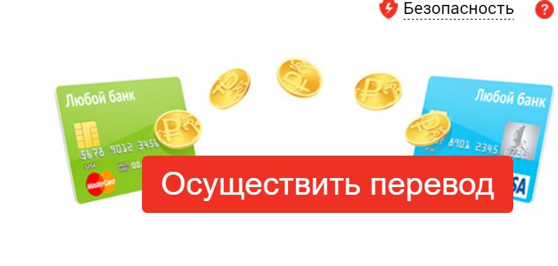 альфа банк переводы