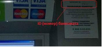 Номер банкомата на банкомате