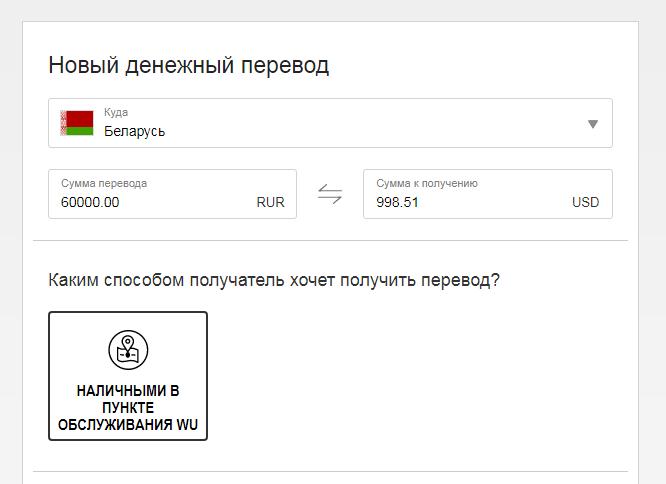 Как перевести деньги в белоруссию 2018
