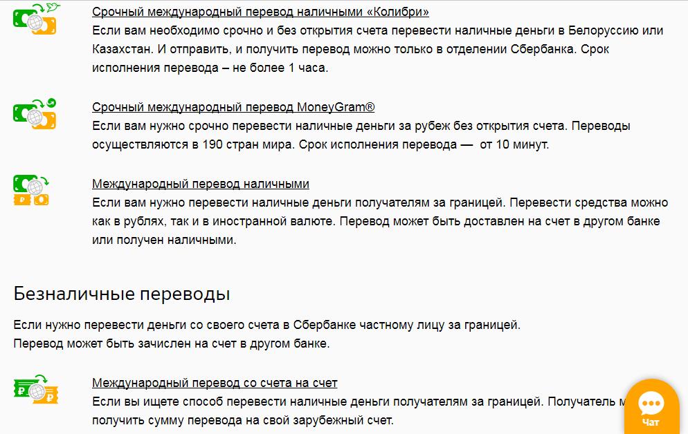 Как сделать перевод в белоруссию 657